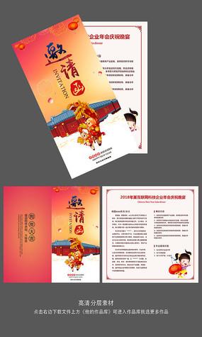 喜庆春节晚会年会邀请函