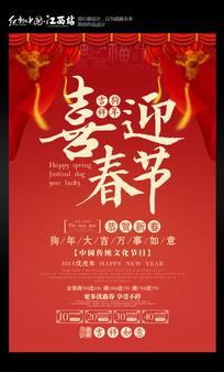 喜迎春节海报设计