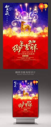 绚丽2018狗年春节海报