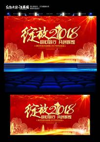 绽放2018年会展板背景设计