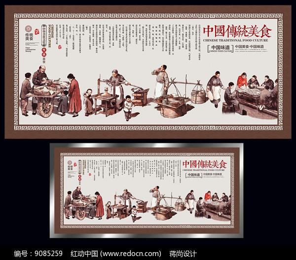 中国风美食展板设计图片