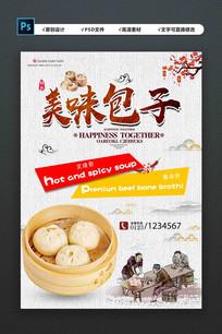 中国风美味包子海报