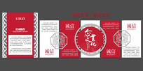 中国风企业文化墙背景设计
