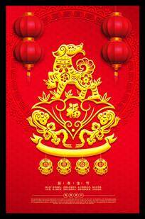中国年2018狗年海报设计