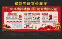 宪法宣传展板