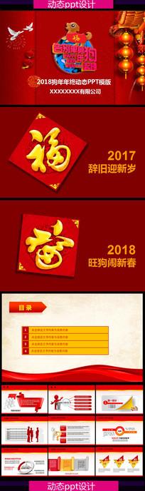 2018狗年春节年会ppt