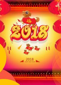 2018狗年红色春节海报设计