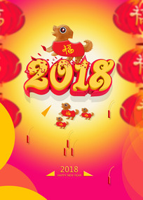 2018狗年红色春节晚会设计