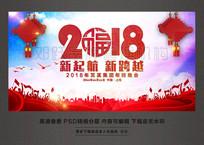 2018狗年企业年会背景