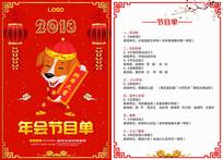 2018年企业年会节目单