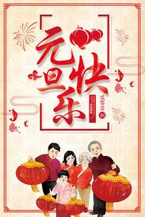 创意中国风元旦新年海报设计
