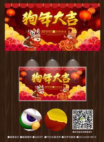 大气2018狗年春节海报