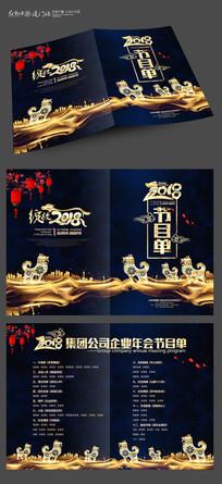 华丽2018年晚会节目单设计