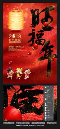 简约书法新年狗年海报