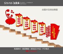 价值观楼梯文化墙