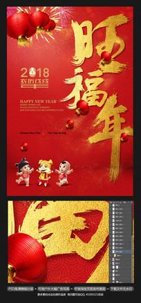 金色简约促销新年狗年海报