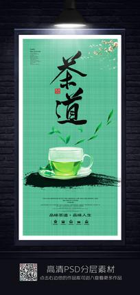 清晰风茶文化海报