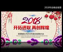 水彩2018年会春节背景