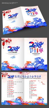 水彩2018年晚会节目单设计
