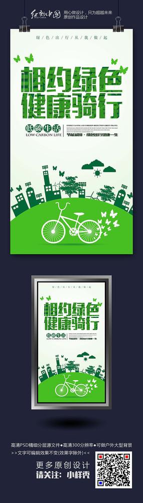 相约绿色低碳出行公益海报
