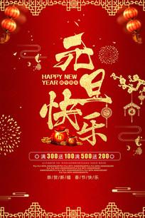 喜迎元旦新年背景