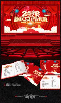 中国风狗年晚会舞台背景展板