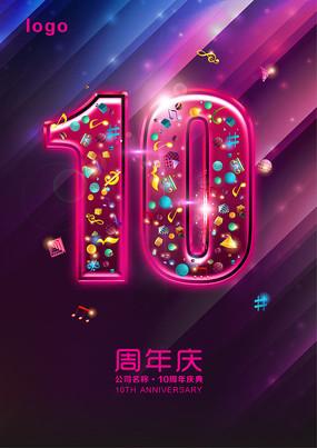 10周年庆酷炫海报设计