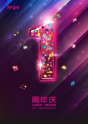 1周年庆酷炫海报设计