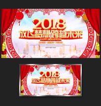 2018放飞梦想会议背景