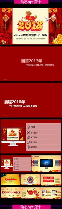 2018狗年春节晚会ppt