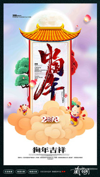 2018年中国年狗年海报设计