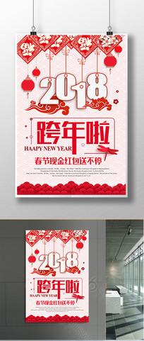 2018新年喜庆海报