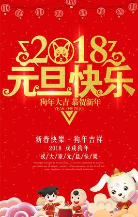 2018元旦快乐海报设计