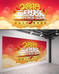2018元旦快乐新年海报