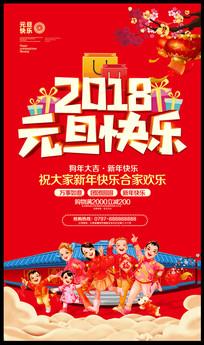 2018元旦快乐宣传海报