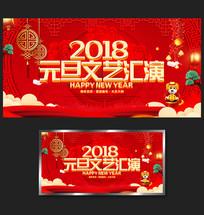 2018元旦晚会背景