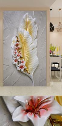 3D立体树叶百合玄关装饰画