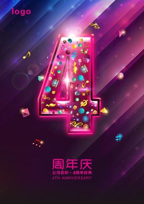 4周年庆酷炫海报设计