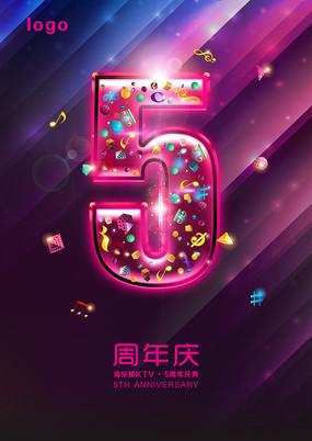 5周年庆酷炫海报设计