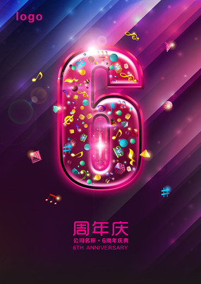 6周年庆酷炫海报设计