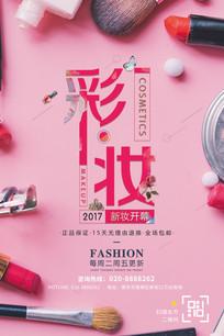 彩绘彩妆创意培训海报设计