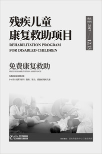 残疾儿童康复救助项目海报