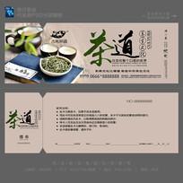 茶文化代金券