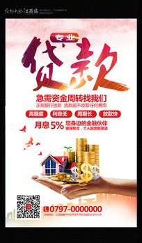 创意贷款金融海报