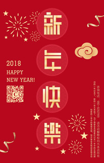 创意新年快乐祝福海报