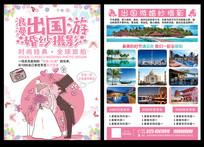出国游婚纱摄影传单