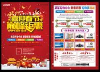 春节超市特惠宣传单页