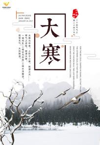 大寒二十四节气海报