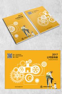 大气机械画册封面
