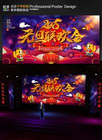 大气新年元旦联欢晚会舞台背景